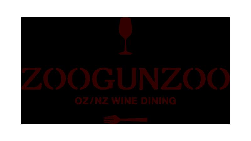 ズーガンズー|OZ/NZワインダイニング