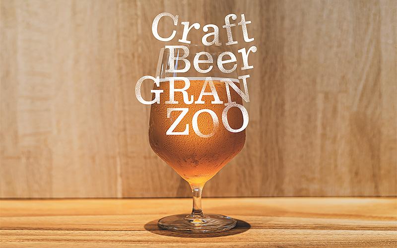 クラフトビール[グランズー]GRANZOO 01
